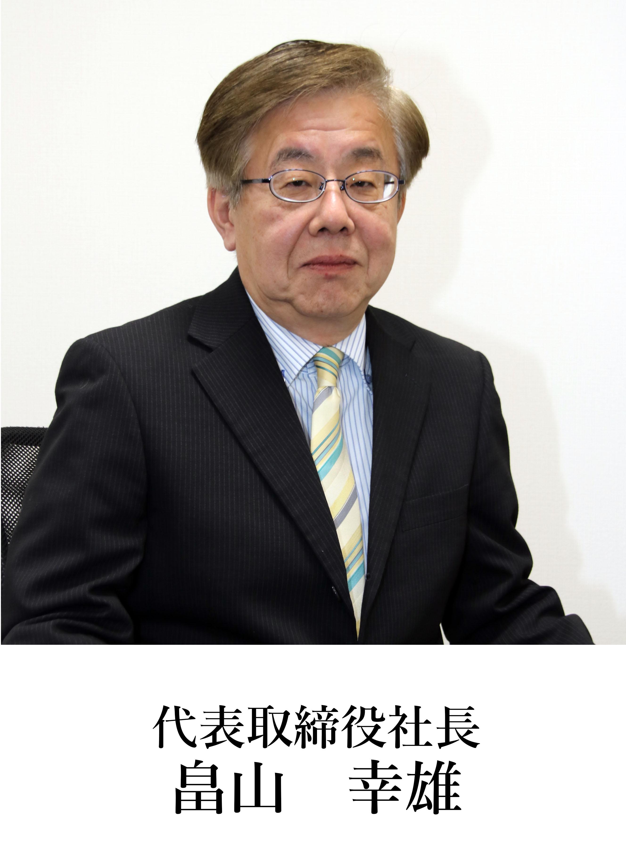 代表取締役社長 畠山 幸雄